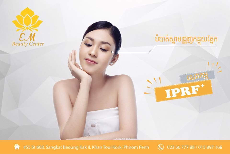 IPRF+ Derm Roler Vita Infusion / Baby Face